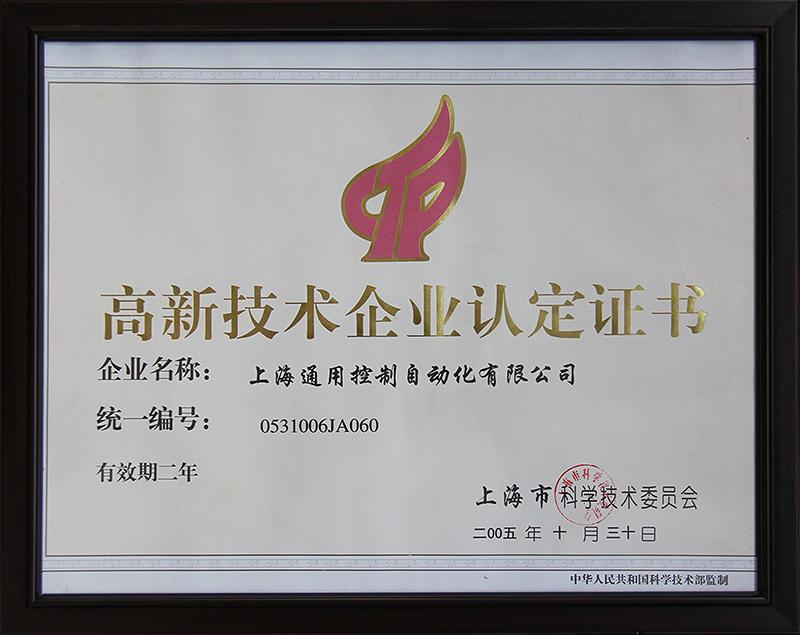 高新技術企業認定書