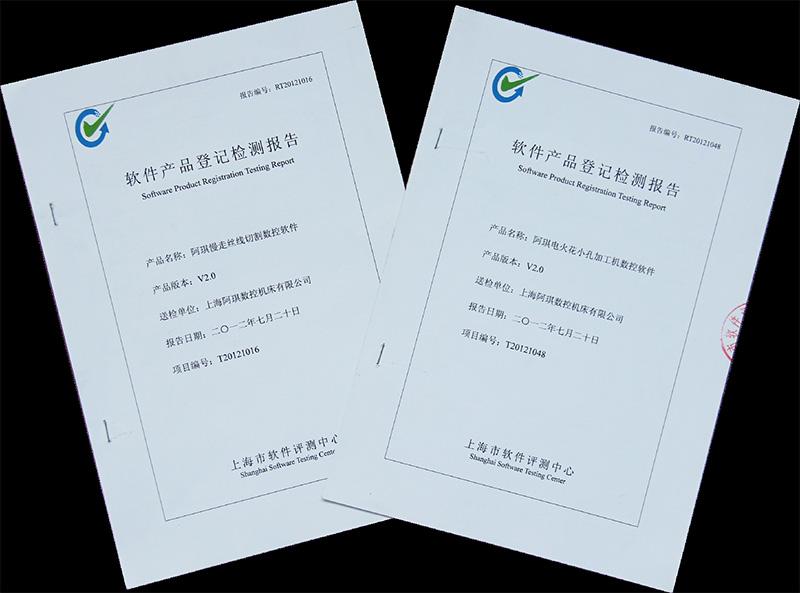 軟件產品登記檢測報告