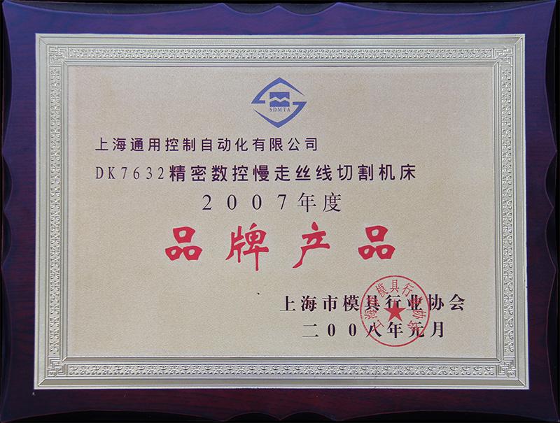 上海是模具行業協會品牌產品