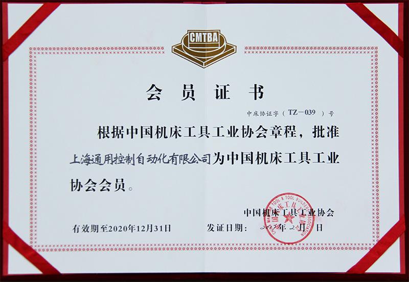 中國機床工具工業協會會員