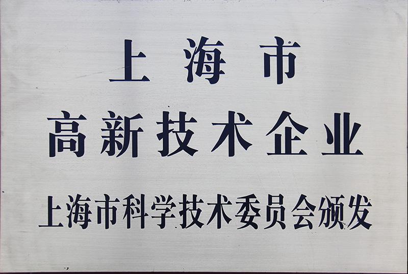 上海是高新技術企業